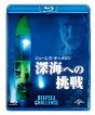 ジェームズ・キャメロンの深海への挑戦 2D+3D ブルーレイ&DVDセット