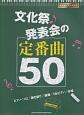 文化祭♪発表会の定番曲50 ピアノ・ソロ/弾き語り/連弾/2台ピアノ/合唱 ピアノ・スコア<決定版>