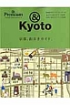 &Kyoto 京都、街歩きガイド。 &Premium特別編集