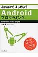 Javaからはじめよう Androidプログラミング<Android Studio対応版> Javaを知らない人のための入門書!