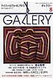 GALLERY アートフィールドウォーキングガイド 2015 特集:2015年度秋・冬美術館展トピックス (8)