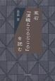 漱石『満韓ところどころ』を読む