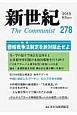新世紀 2015.9 特集:侵略戦争法制定を絶対阻止せよ The Communist(278)