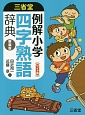 三省堂 例解小学四字熟語辞典<新装版・ワイド版>