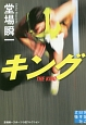 キング 堂場瞬一スポーツ小説コレクション