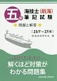 五級 海技士(航海)筆記試験 問題と解答