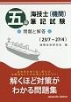 五級 海技士(機関)筆記試験 問題と解答