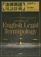 法律英語用語辞典<第3版補訂>