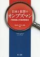 日本と世界のオンブズマン 行政相談と行政苦情救済