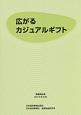 広がるカジュアルギフト 調査報告書 2015.8