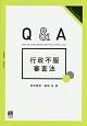 Q&A行政不服審査法
