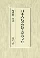 日本古代の典籍と宗教文化