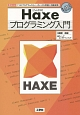 Haxeプログラミング入門 1つのプログラムから、いろいろな言語に自動変換!