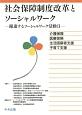 社会保障制度改革とソーシャルワーク 躍進するソーシャルワーク活動2