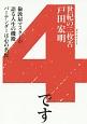 世紀の二枚舌-ダブルトーク- (4)