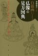 白描画による仏像の見方図典