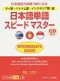 日本語単語スピードマスター INTERMEDIATE2500<タイ語・ベトナム語・インドネシア語版> 日本語能力試験N2に出る