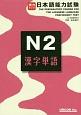 実力アップ!日本語能力試験 N2 漢字単語
