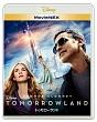 トゥモローランド MovieNEX(Blu-ray&DVD)