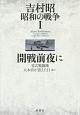 吉村昭昭和の戦争 開戦前夜に (1)