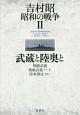 吉村昭昭和の戦争 武蔵と陸奥と (2)