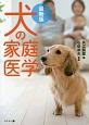 犬の家庭医学<最新版>