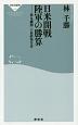 日米開戦陸軍の勝算 「秋丸機関」の最終報告書