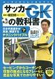 サッカーGK-ゴールキーパー-の教科書 日本代表選手が実演、解説するGKのテクニックバイブ