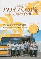 地球の歩き方リゾート ハワイバスの旅&レンタルサイクル 2015-2016 ハワイの島シリーズ ザ・バスでオアフ島を満喫!人気タウンをレンタル自転(R07)