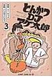 とんかつDJアゲ太郎 (3)