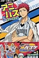 黒子のバスケ TVアニメキャラクターズブック アニバス (5)