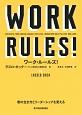 WORK RULES! 君の生き方とリーダーシップを変える