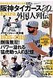 阪神タイガース80年史EXTRA外国人列伝