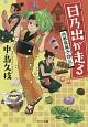 日乃出が走る 浜風屋菓子話 (3)