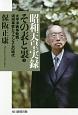 昭和天皇実録その表と裏 太平洋戦争敗戦・満州事変とファシズムの時代 (2)
