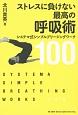 ストレスに負けない最高の呼吸術 システマ式シンプルブリージングワーク100