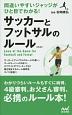 サッカーとフットサルのルール<第2版> 間違いやすいジャッジがひと目でわかる!