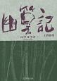 幽篁記 collected essays