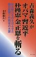 古森義久がオバマ・習近平・朴槿恵・金正恩を斬る 反日勢力をのさばらせた朝日新聞と外務省の大罪