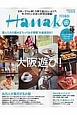 Hanako特別編集 大阪遊び!<完全保存版> 日本一アツい街!大阪で遊びたいエリア、今、行きたい