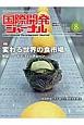 国際開発ジャーナル AUGUST2015 特集:変わる世界の食市場 国際協力の最前線をリポートする(705)