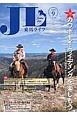 乗馬ライフ 2015.9 特集:ウエスタン乗馬 カウボーイ・ライディングを楽しもう (260)