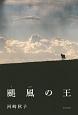 颶風-ぐふう-の王