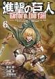 進撃の巨人 Before the fall (6)