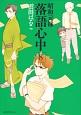 昭和元禄 落語心中 (8)