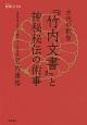 古代の叡智『竹内文書』と神秘秘伝の術事 祝詞CD付き
