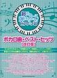 超ラク~に弾けちゃう!ピアノ・ソロ ボカロ曲・ベスト・ヒッツ<改訂版> 音名ふりがな入り!
