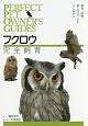 フクロウ完全飼育 PERFECT PET OWNER'S GUIDES 飼育、品種、接し方のことがよくわかる