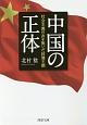 中国の正体 社会主義の衣を脱いだ封建王朝