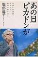 「あの日」ピカドンが 見習い看護師、広島での被爆体験を語る